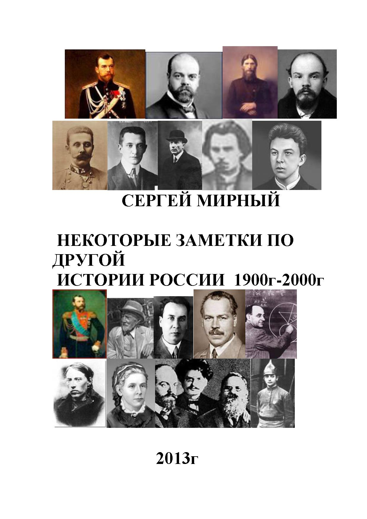 Some other notes on the history of Rossia 1900-2000