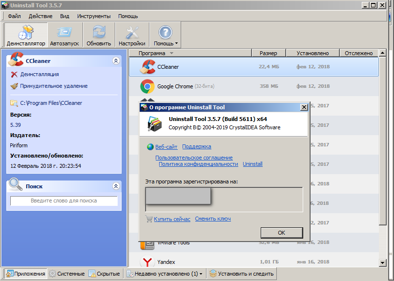 Uninstall Tool 3.5.9  License Key+Portable