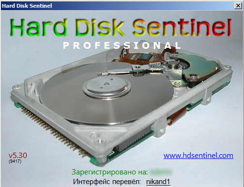 Hard Disk Sentinel Professional 5.30(key)Portable 2019