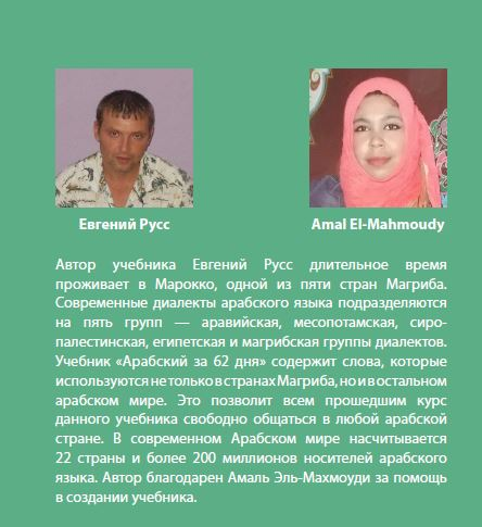 Arabic for 62 days for Russian speakers. Russ&Mahmoudy.