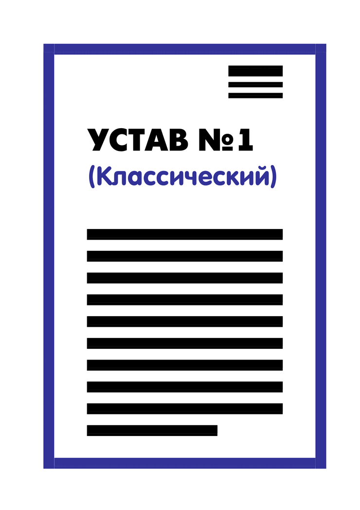 The Charter of LLC No. 1 (Classic) on one sheet (2018)