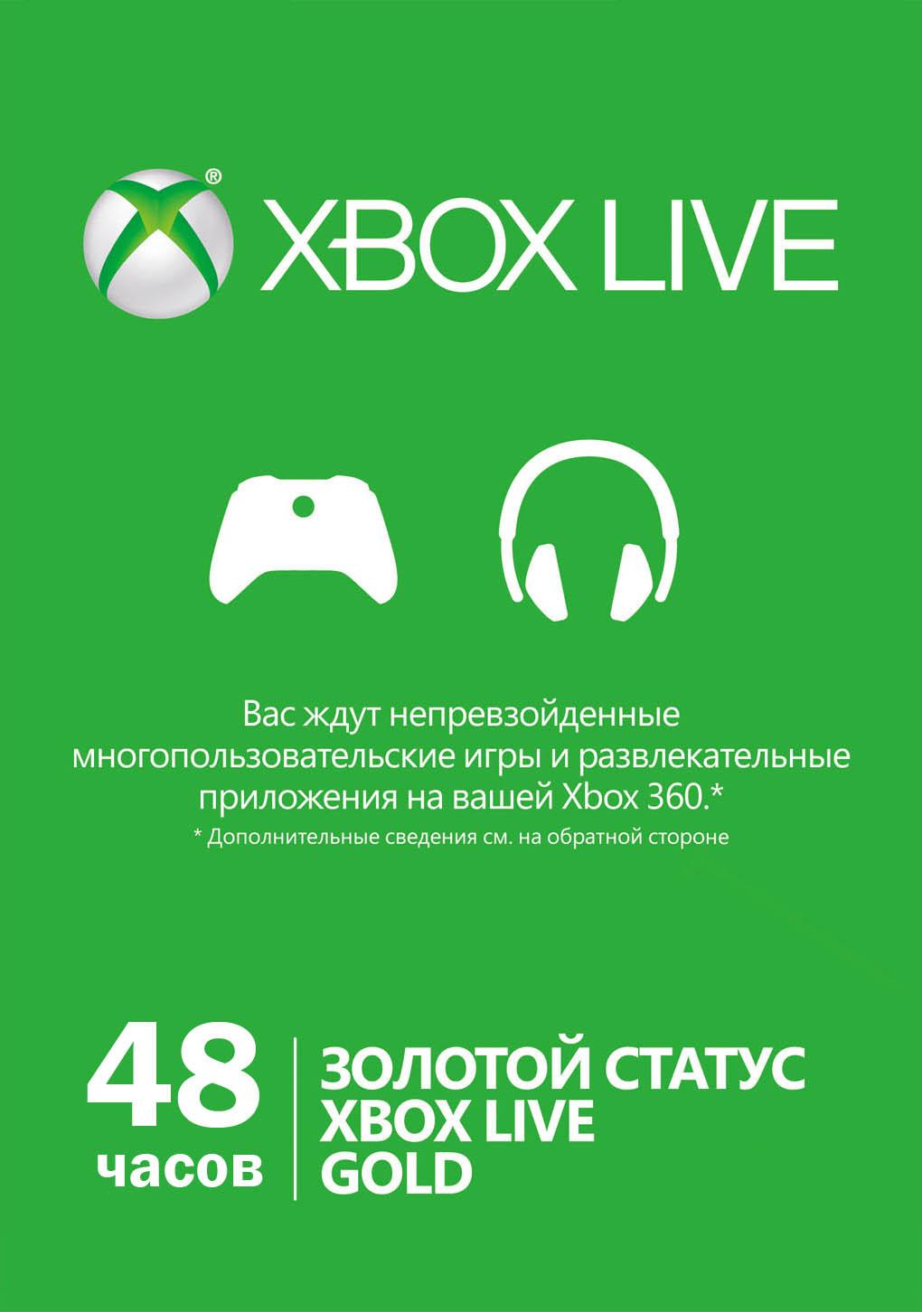 XBox Live Gold 48 hours RU/EU/US (All regions)
