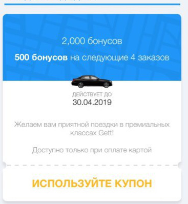 Gett taxi 2000r for 4 trips. Business and VIP fare typ2 2019