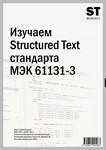 Изучаем Structured Text (МЭК 61131-3)