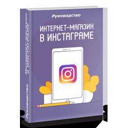 Online store on Instagram 2019