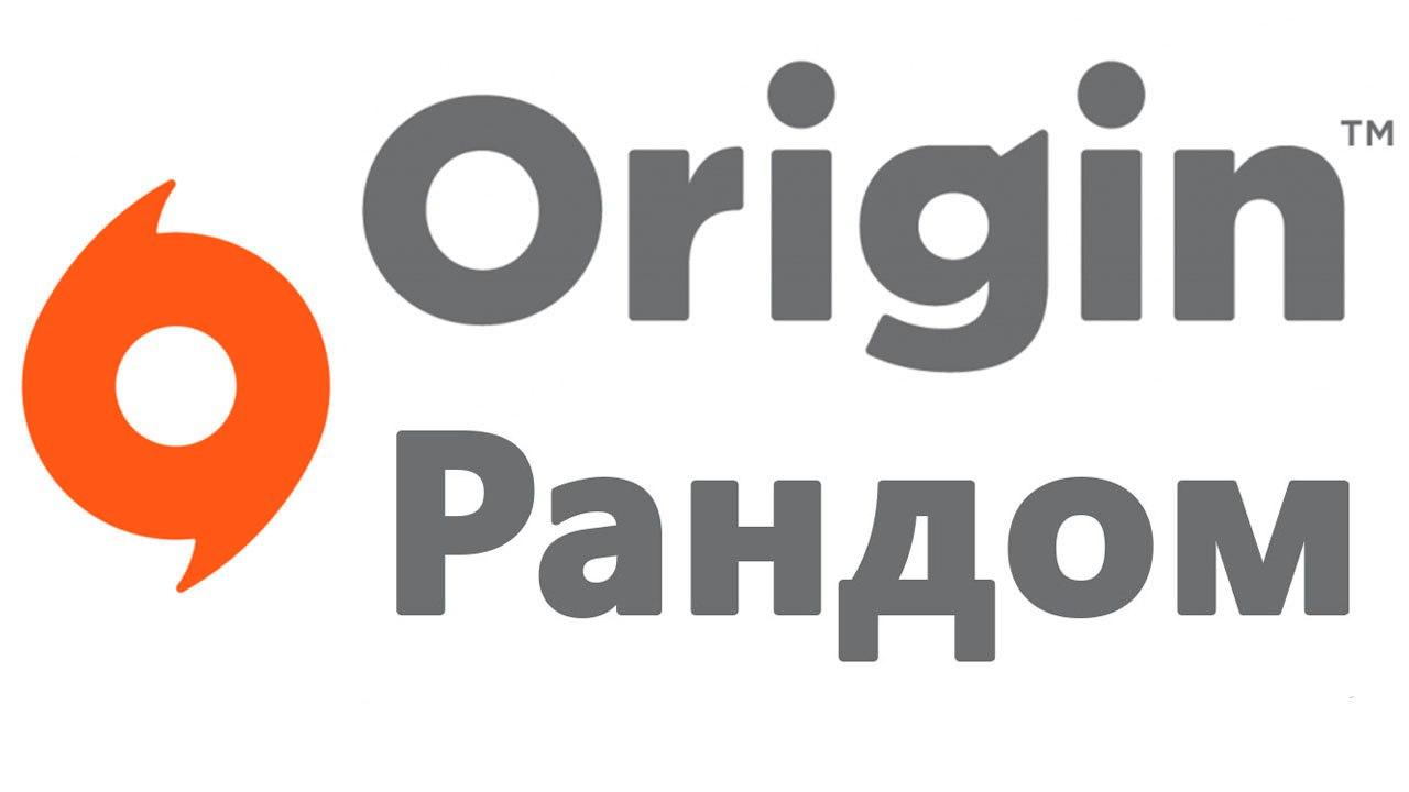 Случайный аккаунт Origin