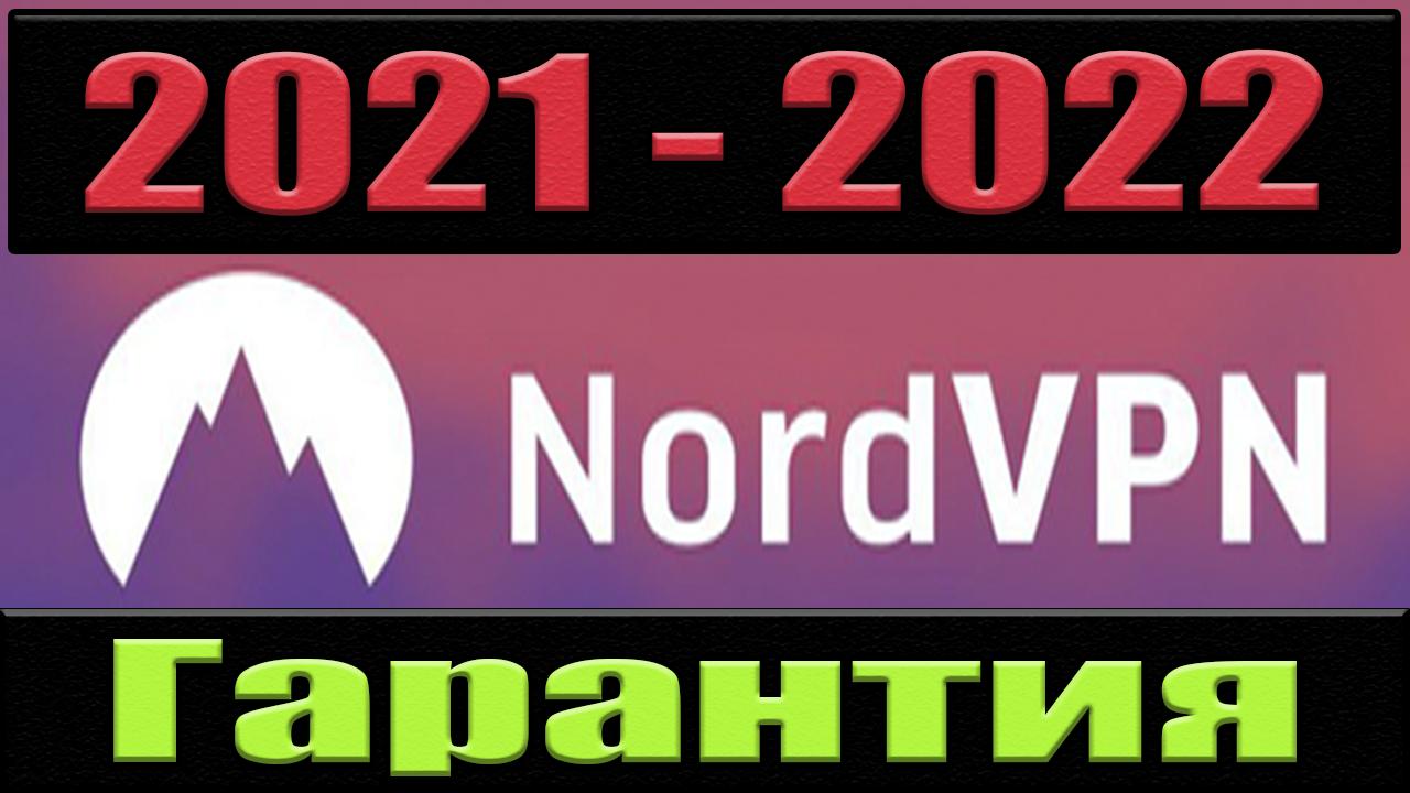 Фотография nordvpn | premium до 2021-2022 ✅ гарантия (nord vpn) 🔥