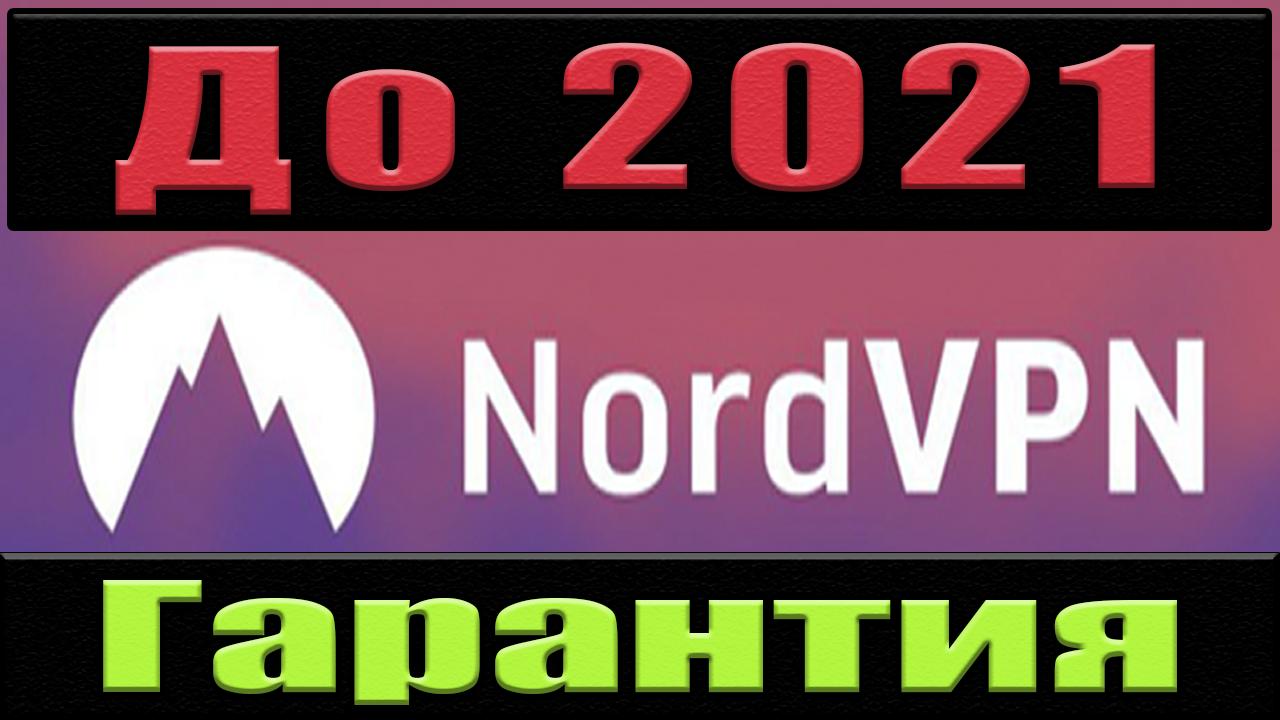 Фотография nordvpn | premium до 2021 года ✅ гарантия (nord vpn) 🔥