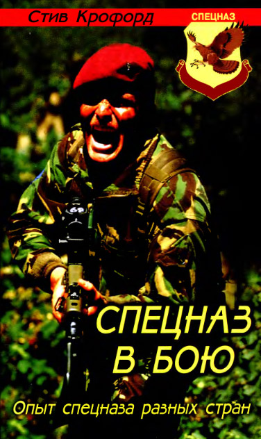 Special Forces in combat. Experience the special forces of various countries