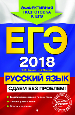 EGE 2018. Russian language. We rent without problems