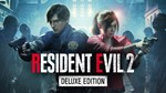Resident Evil 2 Deluxe Edition ¦ XBOX ONE