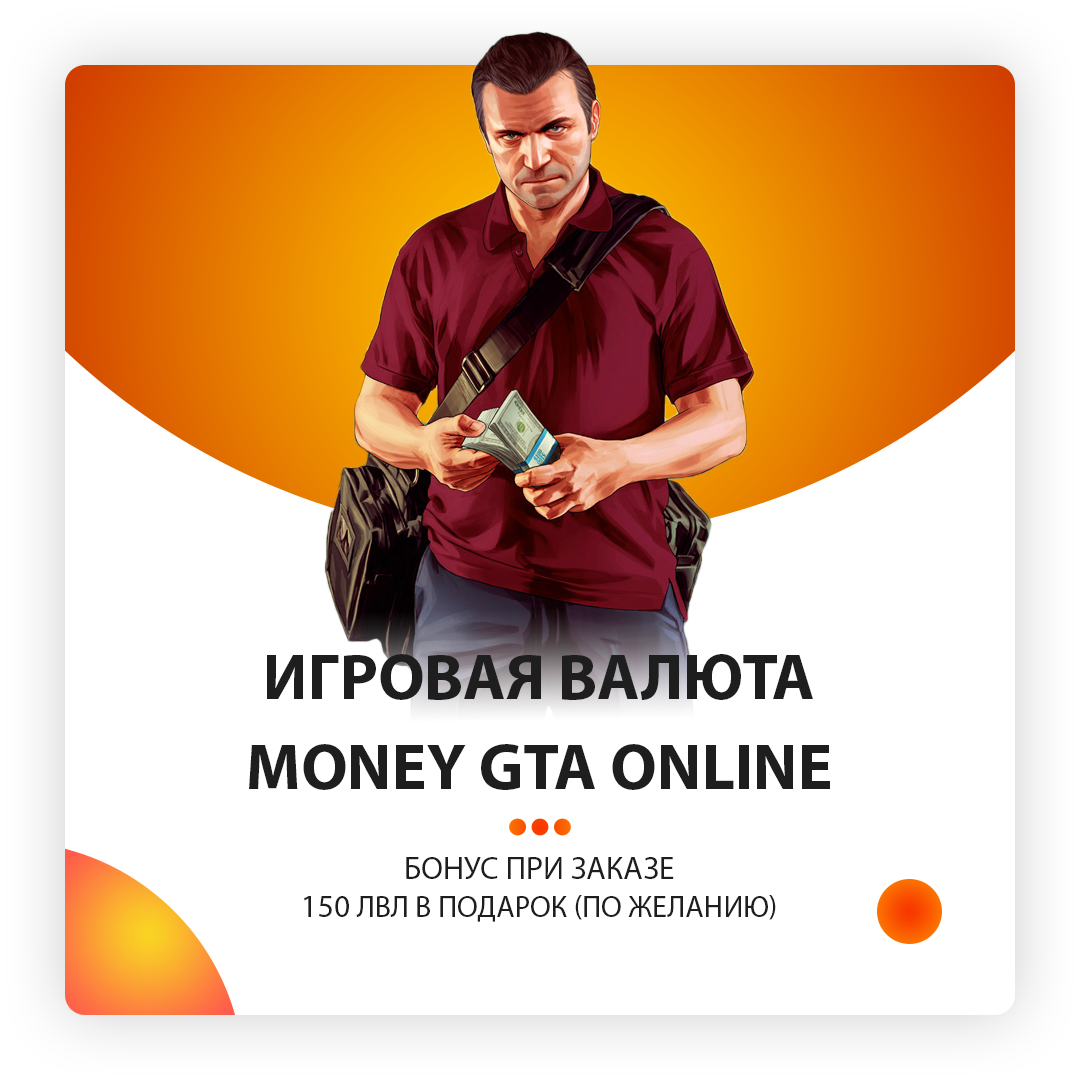 💰 Money GTA 5 Online from 35,000,000$ 🚀