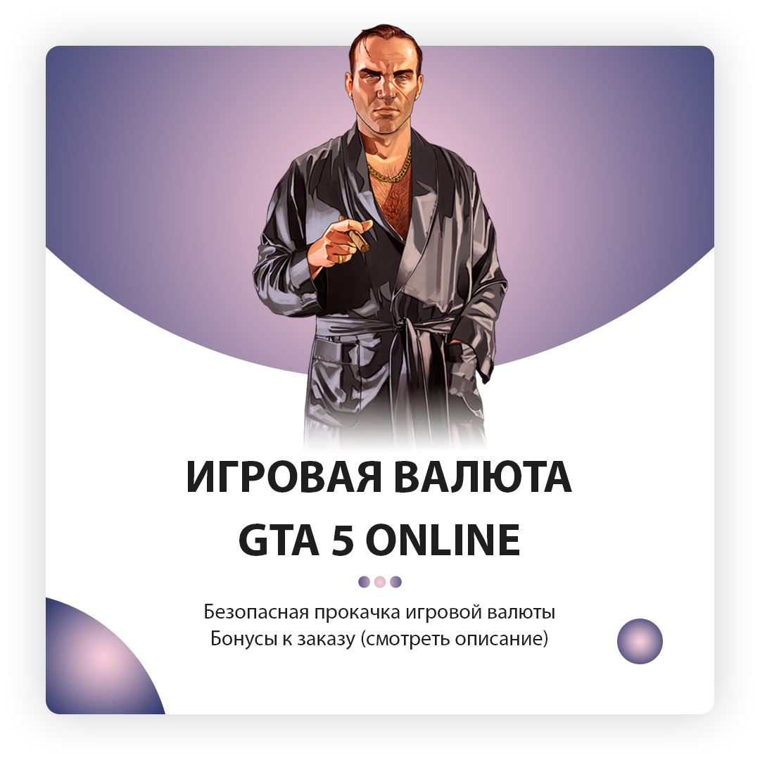 💰 Money GTA V Online  🔥 Cheap and Safe + BONUSES