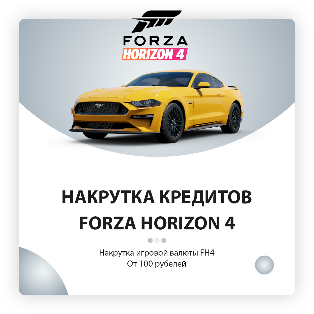 Buy now 💰 Forza Horizon 4 Credits (CR) PC/Xbox 🚀 and download