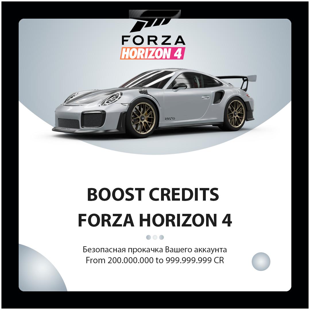 💰 Forza Horizon 4 Кредиты (CR) 💎 FH4 Буст 🚀 PC/XBOX