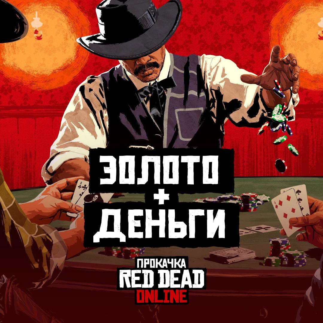 💰 Золото и деньги Red Dead Online 🤠 Дешево RDR RDO