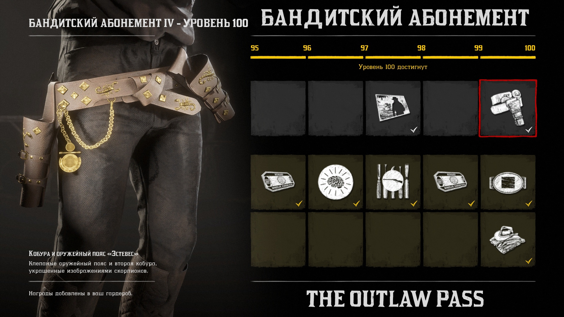 🤠 RDO Kit 👑 » 🧽 100 GOLD 💰 40.000 💲 🌐 50 LVL