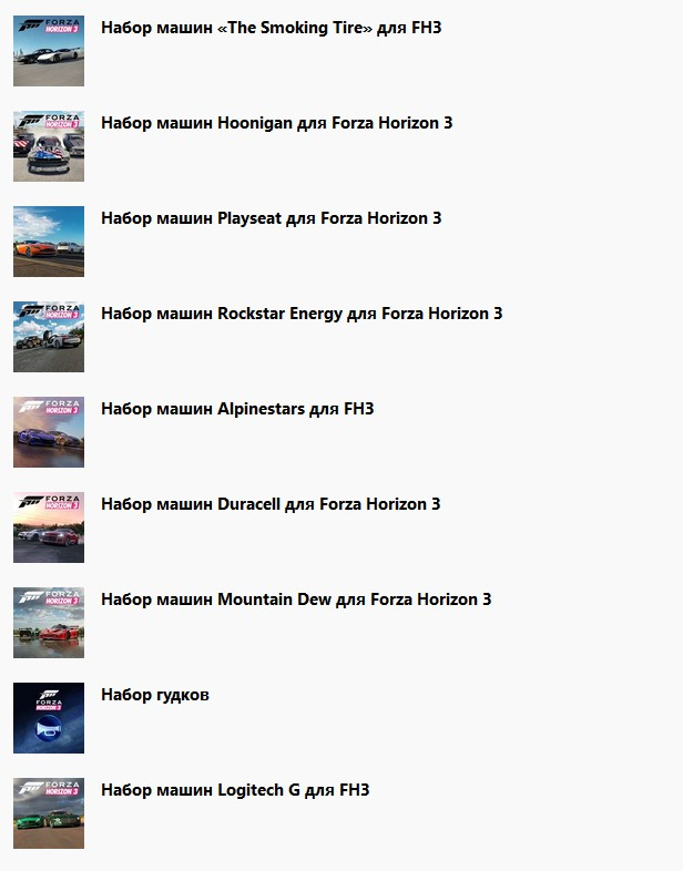 ✅FH3 Platinum Plus Expansions Bundle XBOX ONE-WIN10🔑