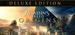 Assassins Creed Origins Deluxe Edition / Истоки (UPLAY)