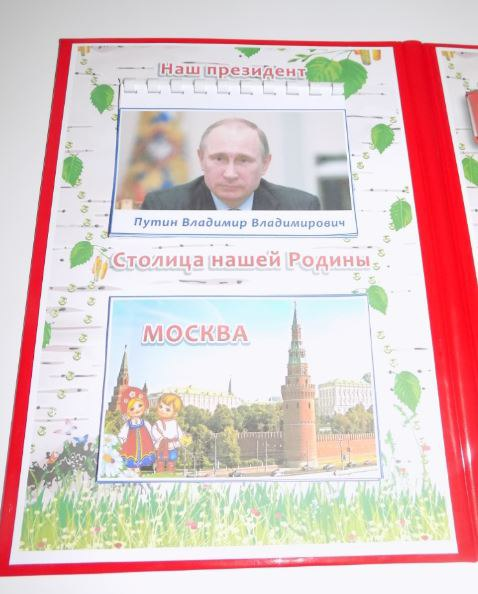 My Russia electronic version for printout
