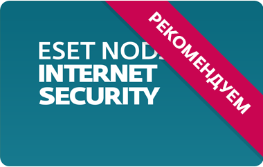 ESET NOD32 Internet Security 2020 1PC 1 Year
