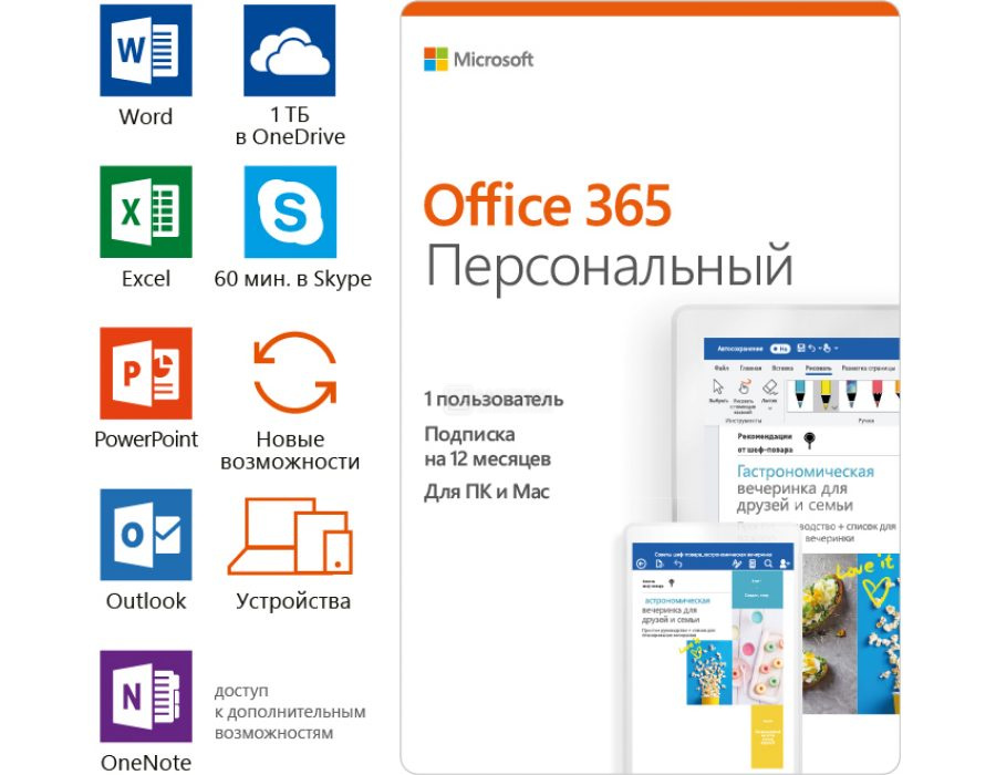 Microsoft Office 365 Personal 1Year up to 5 devices