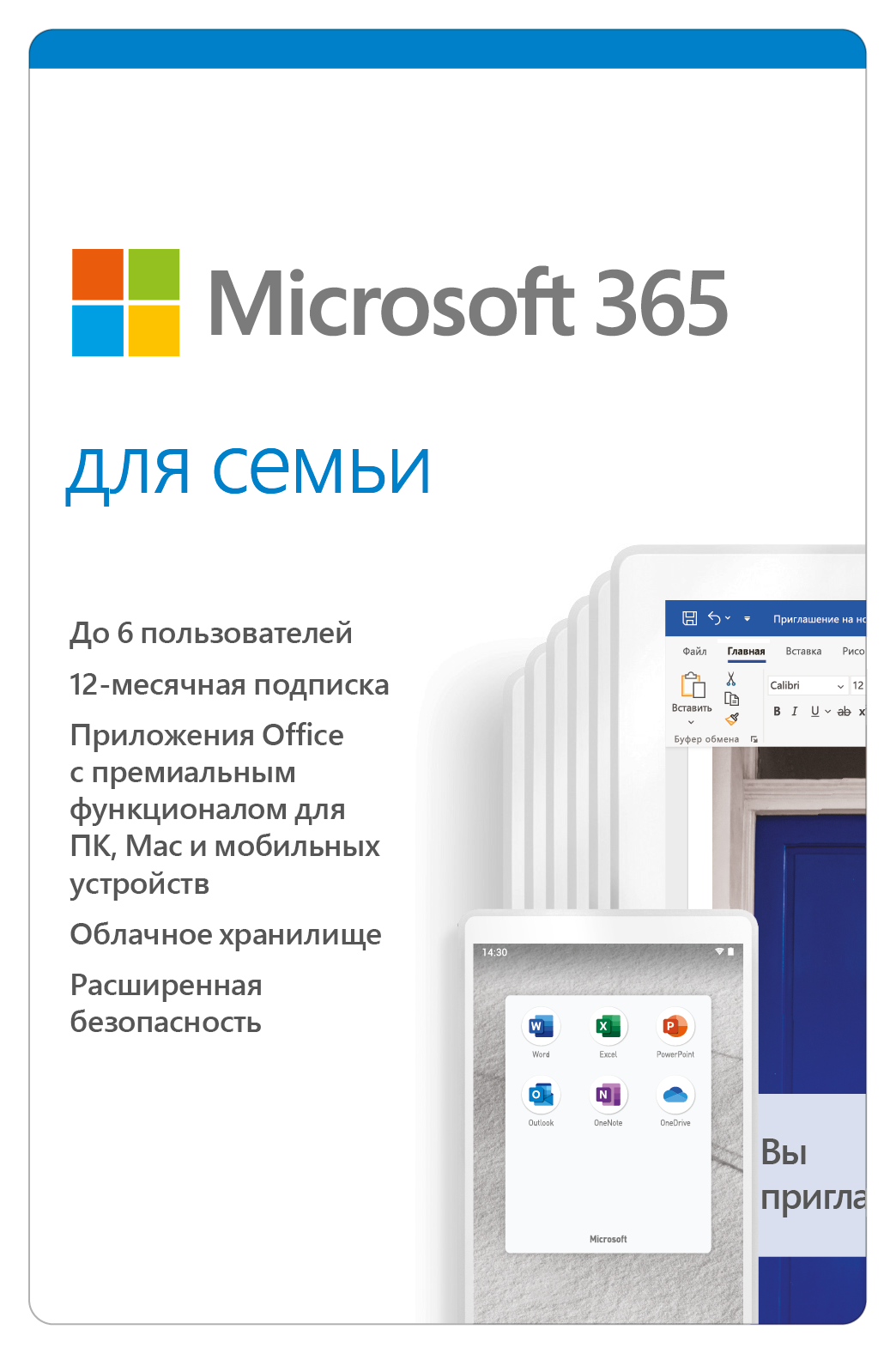 Microsoft Office 365 Family up to 6 Users 1 year