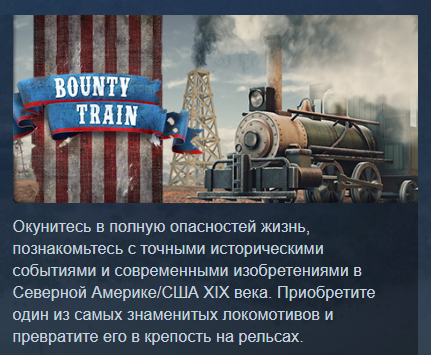 Bounty Train (Steam Key/Region Free)