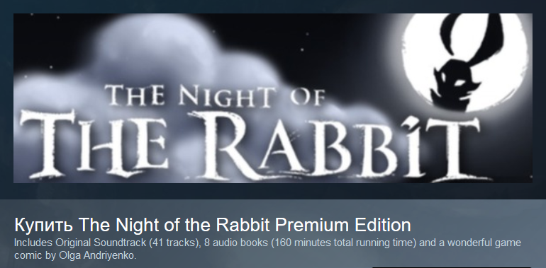 Night of the Rabbit Premium Edition STEAM KEY GLOBAL