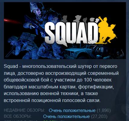Фотография squad (steam key/region free/global/любая страна) + 🎁