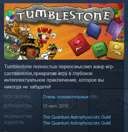 Tumblestone [TRIAL] STEAM KEY GLOBAL (with cards) + 🎁