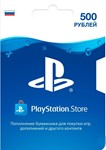 Карта оплаты PlayStation Network (PSN) 500 рублей (RU)