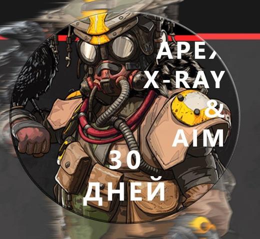 Фотография apex [x-ray + aimbot] - 30 дней