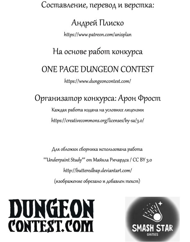 One Page Dungeon 2018 - selected entries RUS