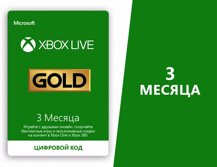 XBox Live Gold 3 month (Russia)