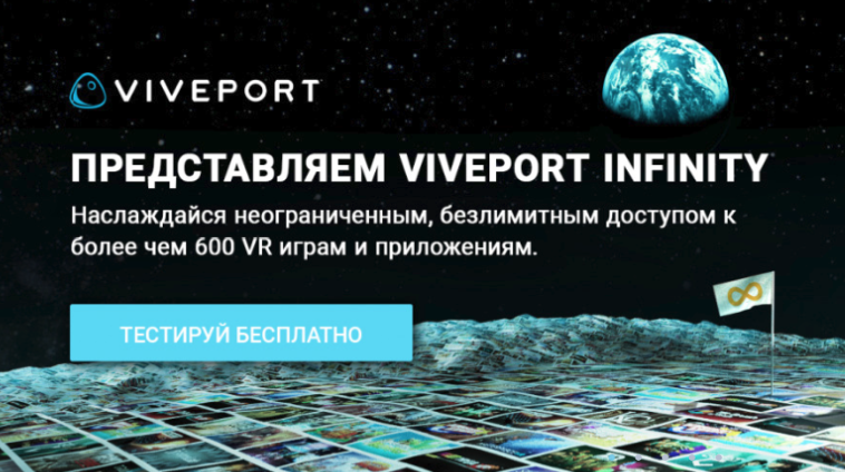 VIVEPORT INFINITY ON MONTH   600+ FREE VR GAME 2019