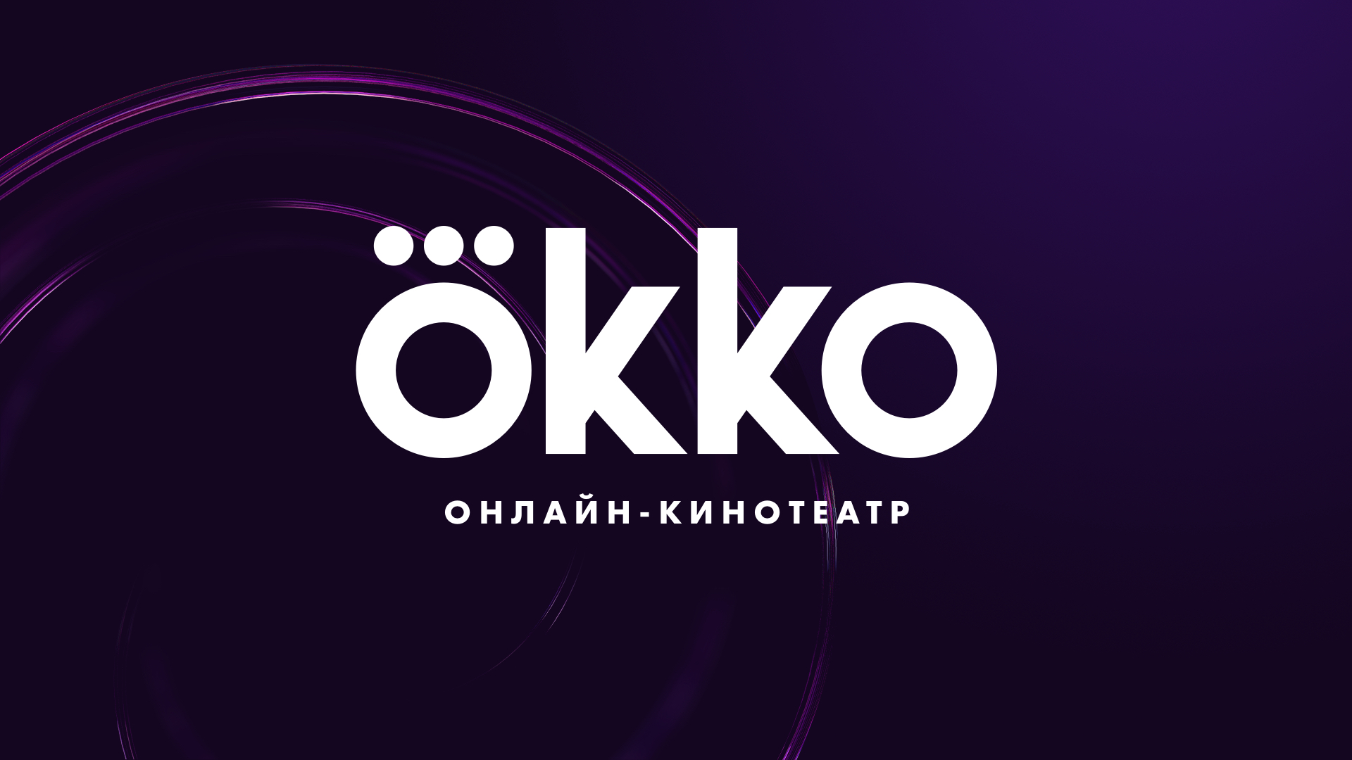 «Okko» Optimum for 1 month   🔥