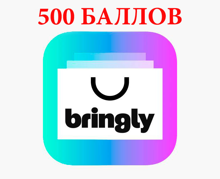 ✅🔥Bringly account with 500 points 2019