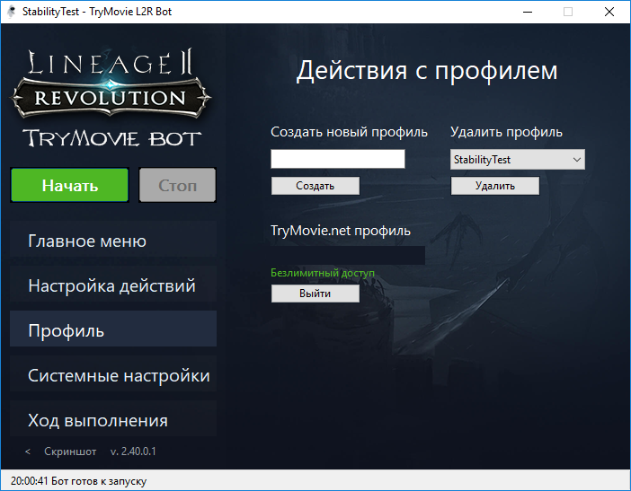 Bot TryMovie for Lineage 2 Revolution (30 days)