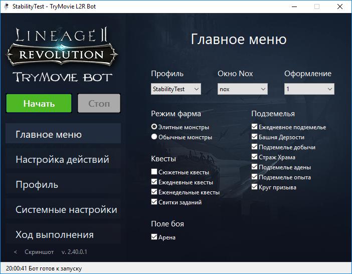 Фотография бот trymovie для lineage 2 revolution (30 дней)