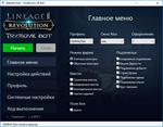 Бот TryMovie для Lineage 2 Revolution (Безлимитный)