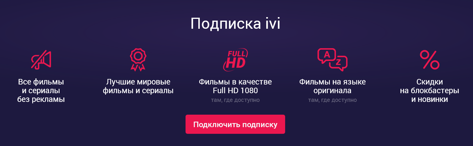 ACCOUNT (NEW✅) IVI subscription until 26.07.2020 ivi.ru