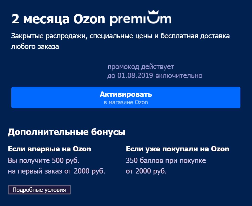 бонус коды озон