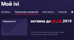 АККАУНТ (НОВЫЙ! ✅) с подпиской IVI+ до 07.05.2019