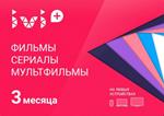 Изображение товара Промокод/Сертификат IVI+ 🔵 30 дней УНИКАЛЬНЫЙ