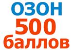 Промокод  ✅ 500 баллов (рублей) | OZON.ru | ОЗОН.ру