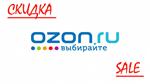 OZON.ru | Скидка ✅ 500руб (баллов) | ОЗОН.ру