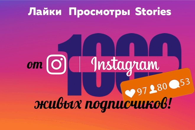 An invite to the service cheat for Instagram 2019