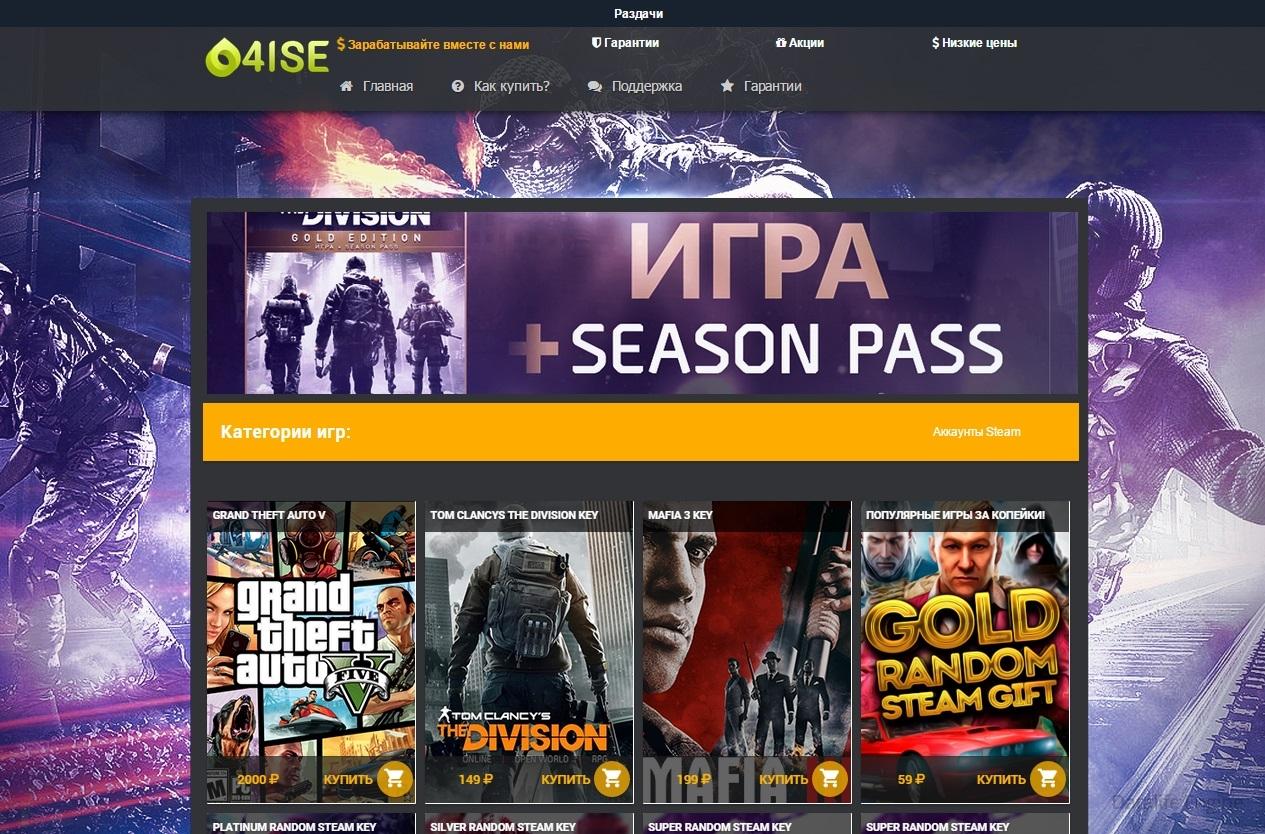 Как сделать интернет магазин игр бесплатно программа для создания favicon для сайта