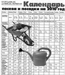 Посевной календарь на 2010 год